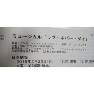 ミュージカル 『ラブ・ネバー・ダイ』 日生劇場 2/25夜(ミュージカル)