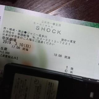 EndlessSHOCK チケット(ミュージカル)