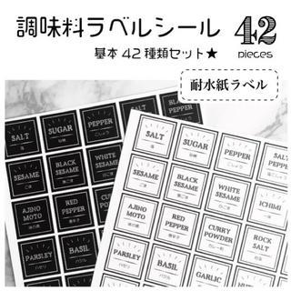 【耐水紙ラベル】調味料ラベルシール42枚セット《ホワイトorブラック》
