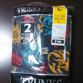 トランクス二枚セット新品未使用(トランクス)