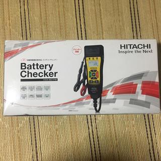 ヒタチ(日立)の新品 日立バッテリーチェッカー特価品(メンテナンス用品)