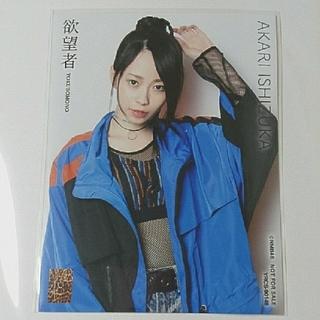エヌエムビーフォーティーエイト(NMB48)の石塚朱莉「欲望者」生写真(アイドルグッズ)