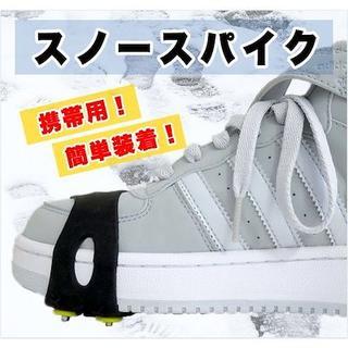 いつもの靴につけるだけ!簡易スパイク/雪道 滑り止め アイゼン(その他)