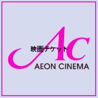 イオンシネマ映画チケット(その他)