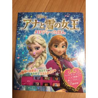 ディズニー(Disney)のアナと雪の女王 メロディー絵本(絵本/児童書)
