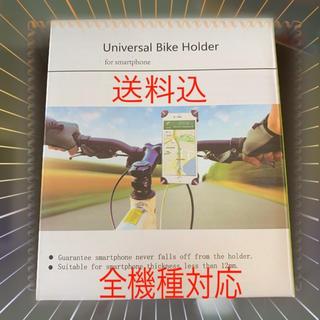 送料込 自転車用スマホスタンド スマホホルダー バイク用スマホホルダー (その他)