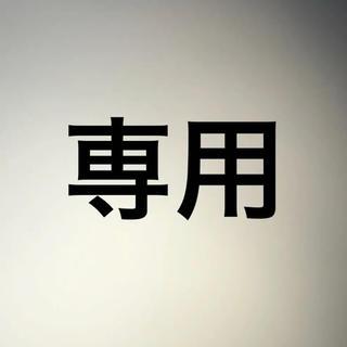 ミケミケ様(ビタミン)