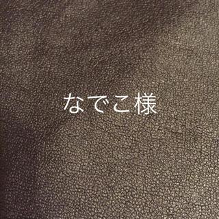 なでこ様 専用(ボディケア/エステ)