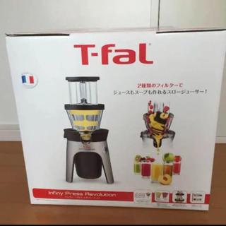 ティファール(T-fal)の売り切りセール♡維持の為に♡新品♡ティファール♡スロージューサー(ジューサー/ミキサー)