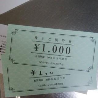 日本ビューホテル(宿泊券)