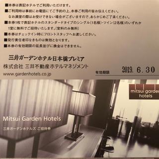 りん様専用 三井ガーデンホテル 日本橋プレミア ペア宿泊券(宿泊券)