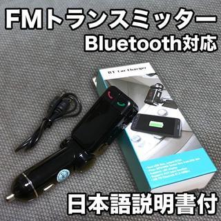 ◎車用FMトランスミッター Bluetooth3.0スマホ対応【日本語説明書付】(カーオーディオ)