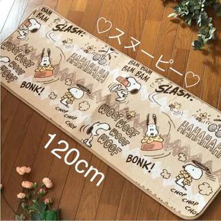 スヌーピー(SNOOPY)の新品♥peanuts スヌーピー キッチンマット 120㎝(キッチンマット)