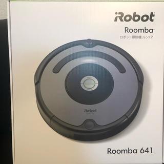 アイロボット(iRobot)の新品ルンバです。(掃除機)