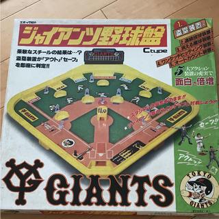 エポック(EPOCH)のジャイアンツ 野球盤(野球/サッカーゲーム)