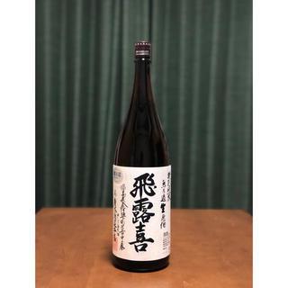 飛露喜 特別純米 無ろ過生原酒(日本酒)