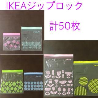 IKEA - IKEAジップロック 50枚