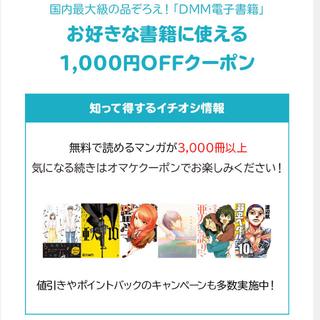 ディーエムエム(DMM)のZOZOおまけ DMM書籍 1000円 コード ポイント クーポン 即購入OK(ショッピング)