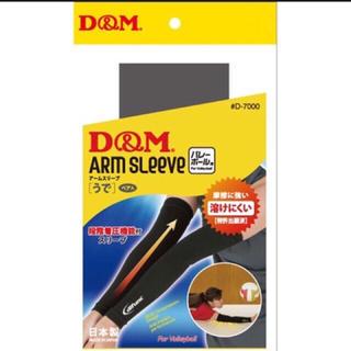 ペクモエ様専用 新品 D&M アームスリーブ Sサイズ(バレーボール)