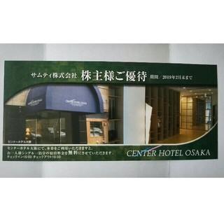 サムティ 株主優待 センターホテル大阪 1枚(宿泊券)
