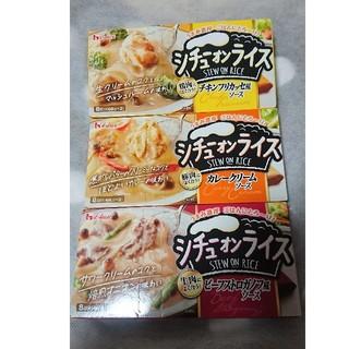 ハウスショクヒン(ハウス食品)のシチューオンライス 3種類セット(インスタント食品)