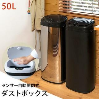 センサー自動開閉式ダストボックス 50L 自動ゴミ箱 3色(ごみ箱)