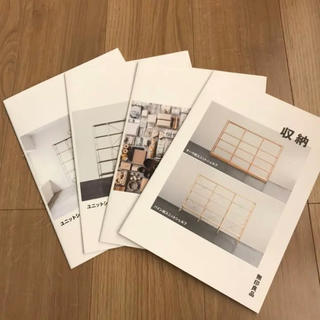 MUJI (無印良品) - 無印良品 収納 パンフレット 4冊