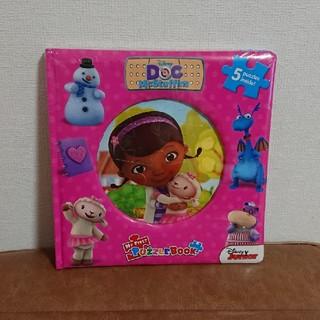 ディズニー(Disney)の新品未開封 ドックはおもちゃドクター パズルブック 英語絵本(絵本/児童書)
