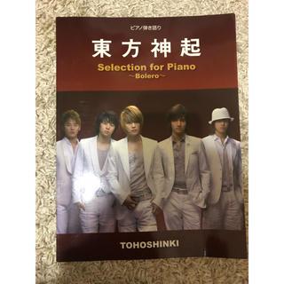 トウホウシンキ(東方神起)の東方神起(K-POP/アジア)