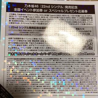 ノギザカフォーティーシックス(乃木坂46)の乃木坂46 握手券4枚セット(女性アイドル)