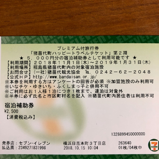 猪苗代ハッピートラベルチケット 1枚①(宿泊券)