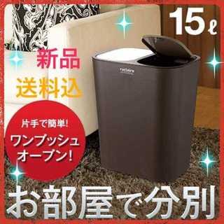 【今だけ価格☆】分別屑入れ15L (ごみ箱)