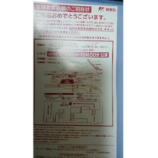 宝塚歌劇観劇チケット(ミュージカル)