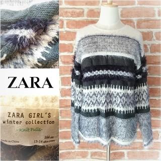 ザラ(ZARA)のZARA GIRL'S*ザラ【美品】シャギーミックスジャガードボーダーニット(ニット/セーター)