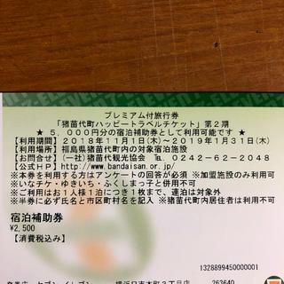 猪苗代ハッピートラベルチケット 1枚②(宿泊券)