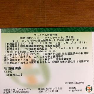 猪苗代ハッピートラベルチケット 1枚③(宿泊券)