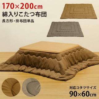 綿入りこたつ布団 170×200 BR/GY 2色