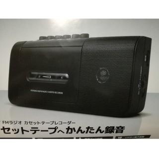 ラジカセ ST-RC01BK ワイドFM対応 新品未開封 カセットデッキ (ラジオ)