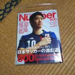 サッカー日本代表香川真司選手表紙  number  4月5日号(趣味/スポーツ)