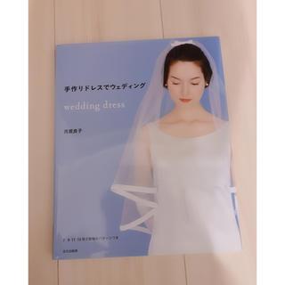 手作りドレスでウェディング(趣味/スポーツ/実用)