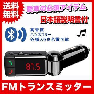 ★車用 FMトランスミッター Bluetooth3.0 スマホ対応(カーオーディオ)