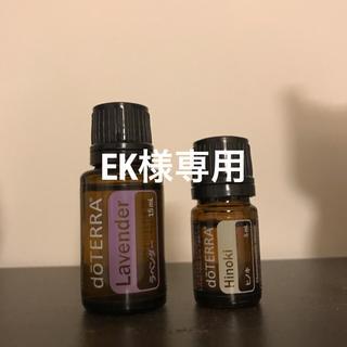 ドテラ ラベンダー&ヒノキ(アロマオイル)