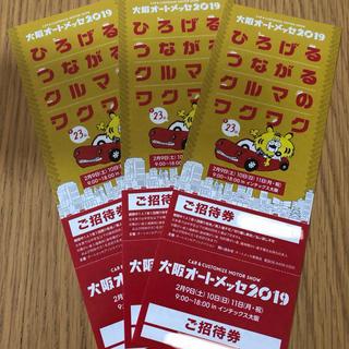 3枚 オートメッセ チケット 入場券(その他)