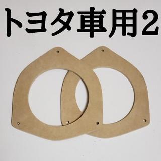 モリタ様専用 インナーバッフル(カーオーディオ)