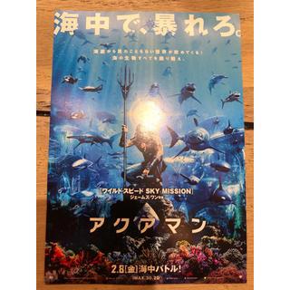 アクアマン  特別試写会  1/24(木) MOVIX亀有  ペア(洋画)
