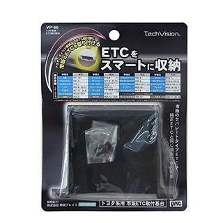 槌屋ヤック オーディオパーツ トヨタ用 ETC取付基台 VP-46 (その他)