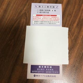 最新□東京テアトル 株主優待 映画ご招待券8枚及び提示割引証(男性名義)(その他)