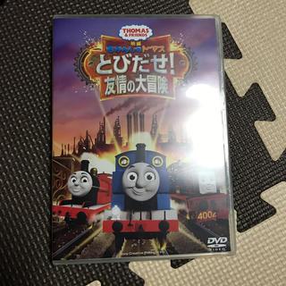 DVD 機関車トーマス とびだせ!友情の大冒険(キッズ/ファミリー)