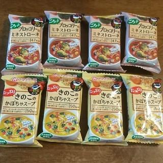 アマノフーズ スープ8個(インスタント食品)