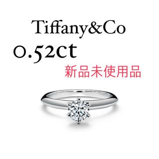 ティファニー(Tiffany & Co.)の未使用◯ティファニーTiffanyセッティング◯0.52ct(リング(指輪))